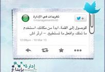 تغريدة1
