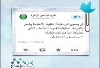 تغريدة2