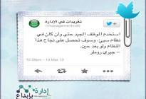 تغريدة3