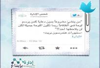 تغريدة4
