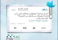 تغريدة5