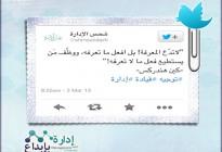 تغريدة6