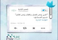 تغريدة8